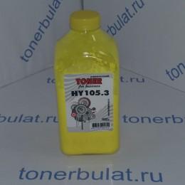 Тонер HP HY105.3, Yellow